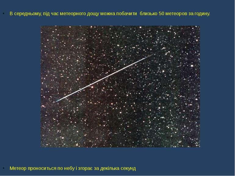 В середньому, під час метеорного дощу можна побачити близько 50 метеоров за г...