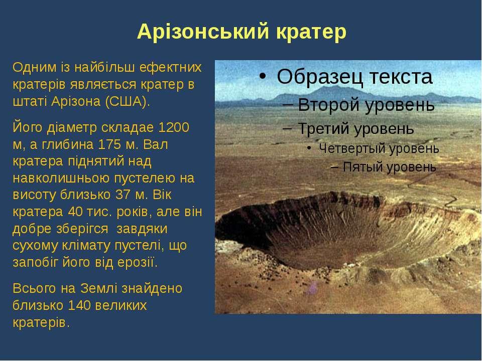 Арізонський кратер Одним із найбільш ефектних кратерів являється кратер в шта...