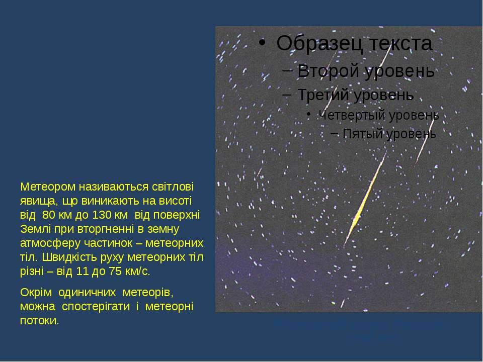 Метеором називаються світлові явища, що виникають на висоті від 80 км до 130 ...