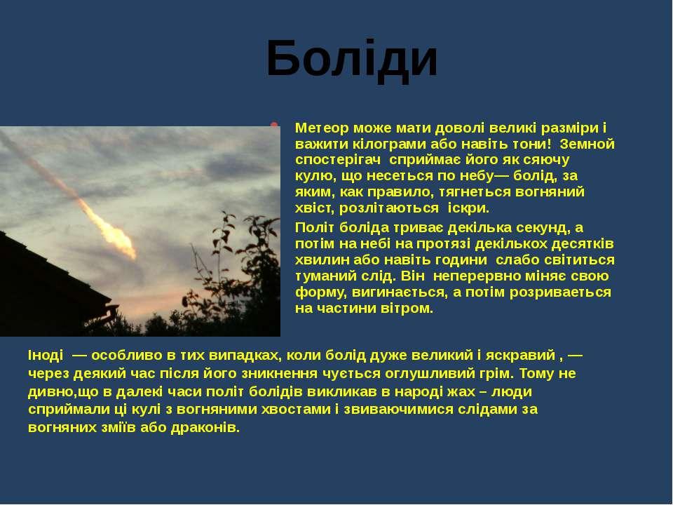 Метеор може мати доволі великі разміри і важити кілограми або навіть тони! Зе...