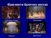 """Фрагменти балетних вистав """"Лебедине озеро"""" """"Лускунчик"""" """"Жізель"""" """"Дон Кіхот"""""""