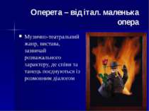 Оперета – від італ. маленька опера Музично-театральний жанр, вистава, зазвича...