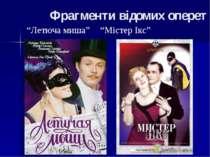 """Фрагменти відомих оперет """"Летюча миша"""" """"Містер Ікс"""""""