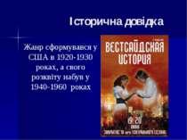 Історична довідка Жанр сформувався у США в 1920-1930 роках, а свого розквіту ...