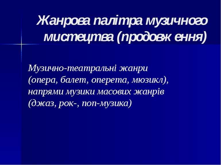 Жанрова палітра музичного мистецтва (продовження) Музично-театральні жанри (о...