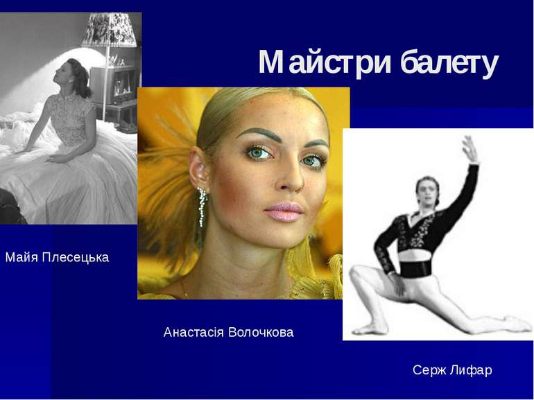 Майстри балету Майя Плесецька Анастасія Волочкова Серж Лифар