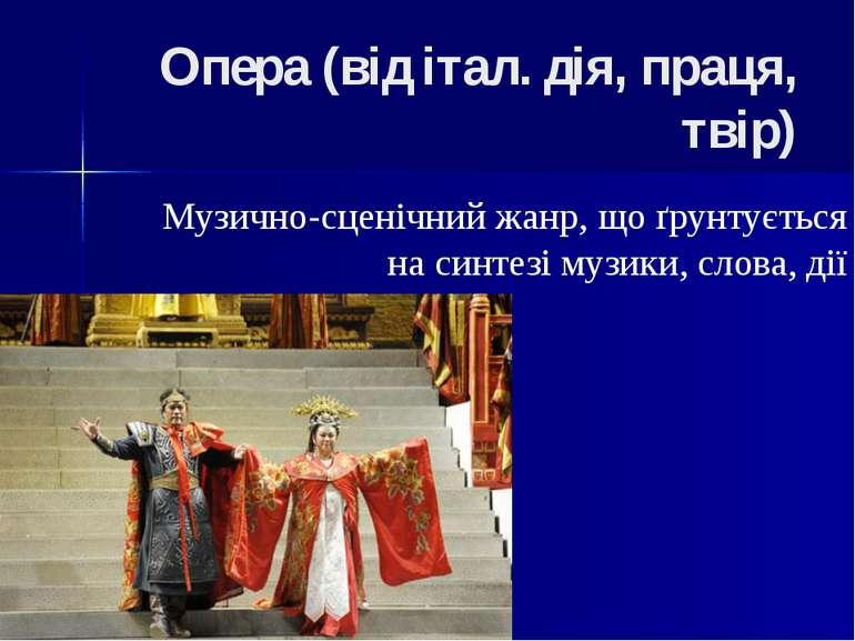 Опера (від італ. дія, праця, твір) Музично-сценічний жанр, що ґрунтується на ...
