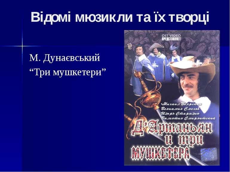 """Відомі мюзикли та їх творці М. Дунаєвський """"Три мушкетери"""""""