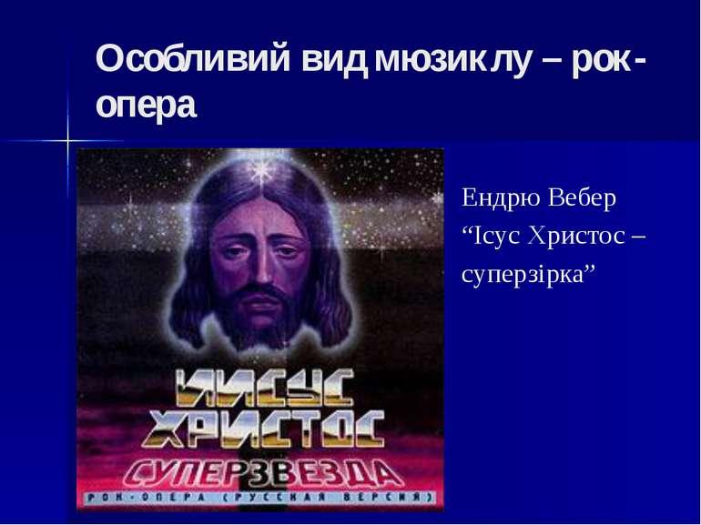 """Особливий вид мюзиклу – рок-опера Ендрю Вебер """"Ісус Христос – суперзірка"""""""