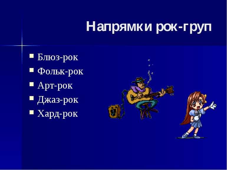 Напрямки рок-груп Блюз-рок Фольк-рок Арт-рок Джаз-рок Хард-рок