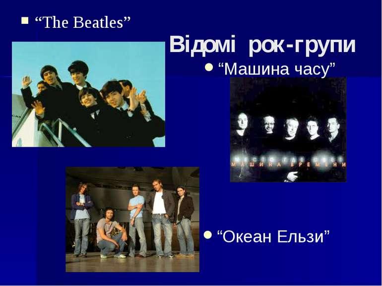 """Відомі рок-групи """"The Beatles"""" """"Машина часу"""" """"Океан Ельзи"""""""