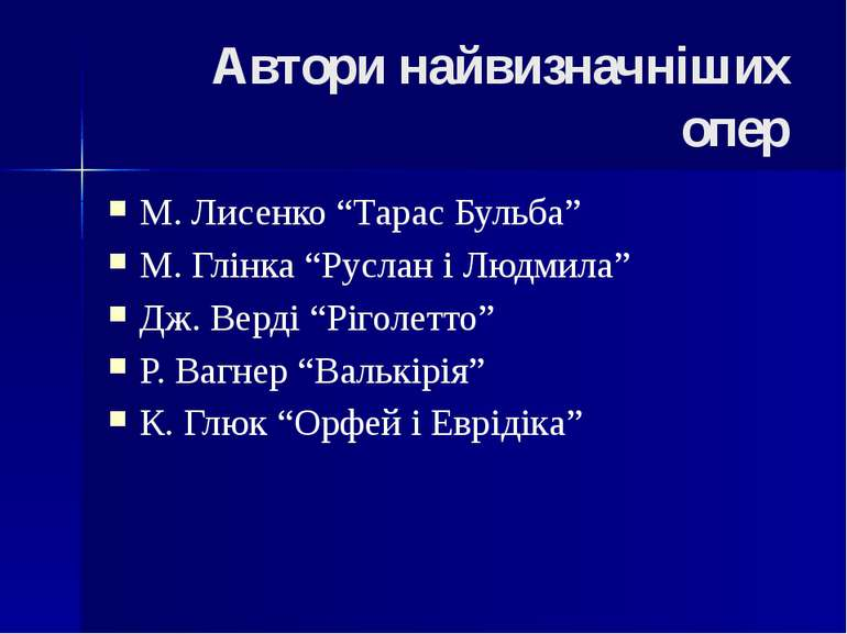 """Автори найвизначніших опер М. Лисенко """"Тарас Бульба"""" М. Глінка """"Руслан і Людм..."""
