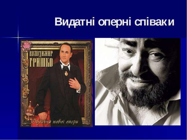 Видатні оперні співаки