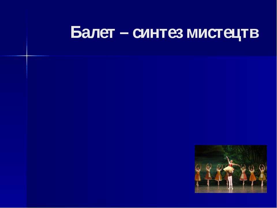 Балет – синтез мистецтв