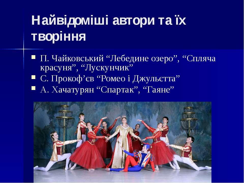 """Найвідоміші автори та їх творіння П. Чайковський """"Лебедине озеро"""", """"Спляча кр..."""