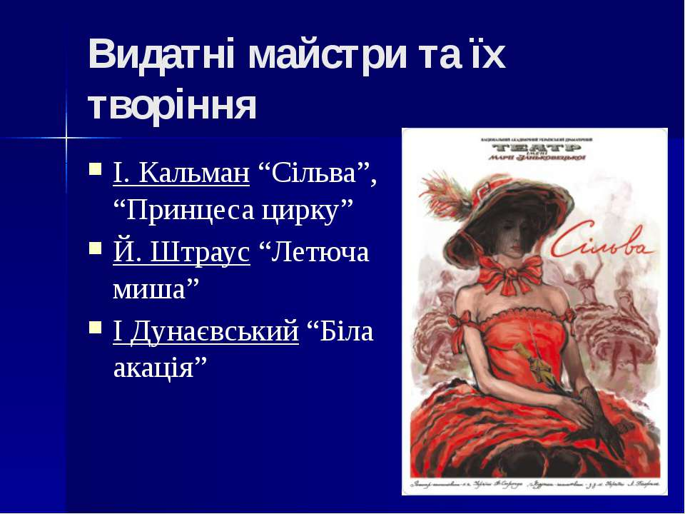 """Видатні майстри та їх творіння І. Кальман """"Сільва"""", """"Принцеса цирку"""" Й. Штрау..."""