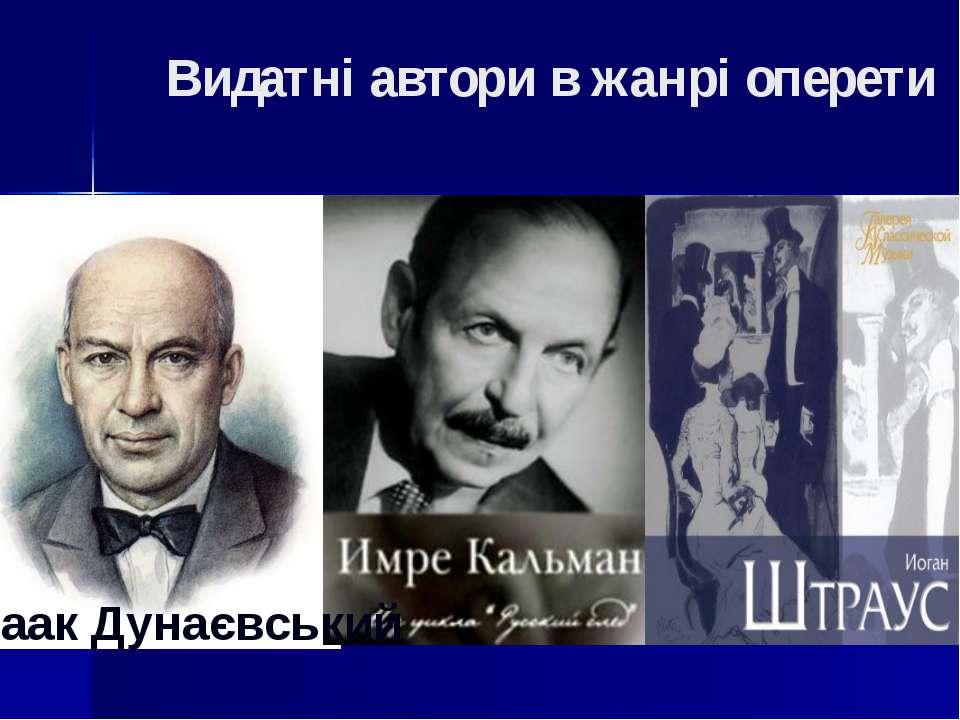 Видатні автори в жанрі оперети Ісаак Дунаєвський
