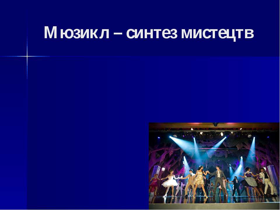 Мюзикл – синтез мистецтв