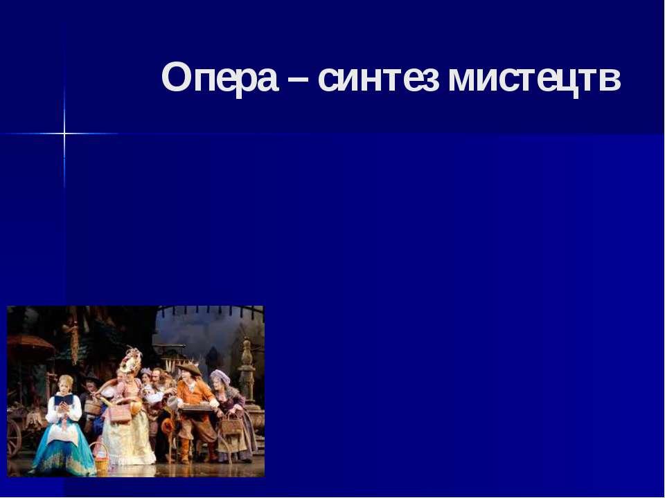 Опера – синтез мистецтв