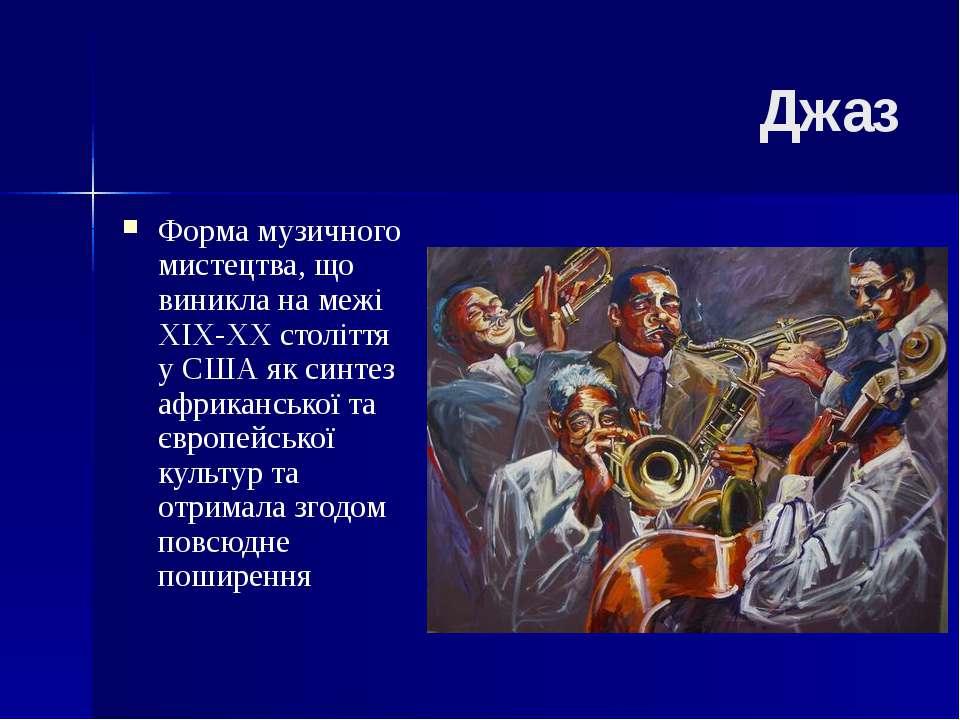 Джаз Форма музичного мистецтва, що виникла на межі ХІХ-ХХ століття у США як с...