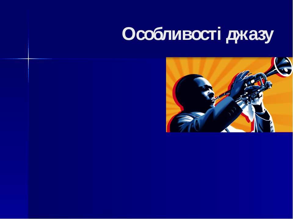 Особливості джазу