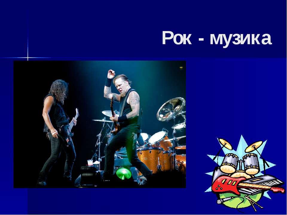 Рок - музика