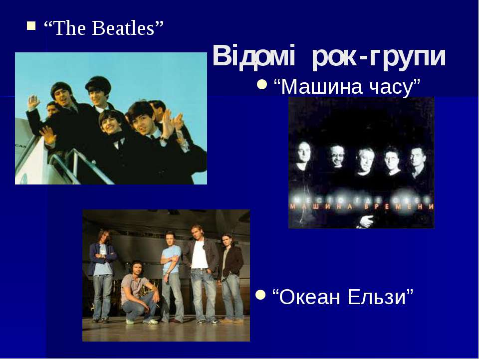 "Відомі рок-групи ""The Beatles"" ""Машина часу"" ""Океан Ельзи"""