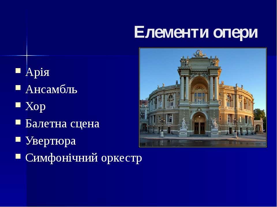 Елементи опери Арія Ансамбль Хор Балетна сцена Увертюра Симфонічний оркестр