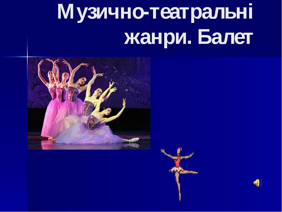 Музично-театральні жанри. Балет
