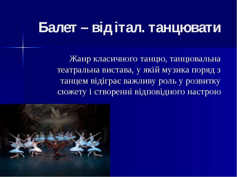Балет – від італ. танцювати Жанр класичного танцю, танцювальна театральна вис...