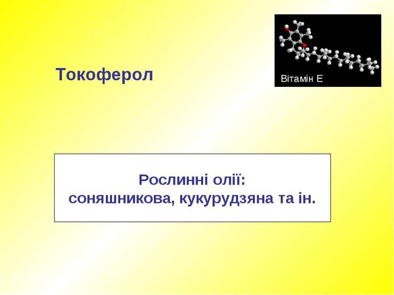 Вітамін Е Токоферол Рослинні олії: соняшникова, кукурудзяна та ін. © Некрасова Л