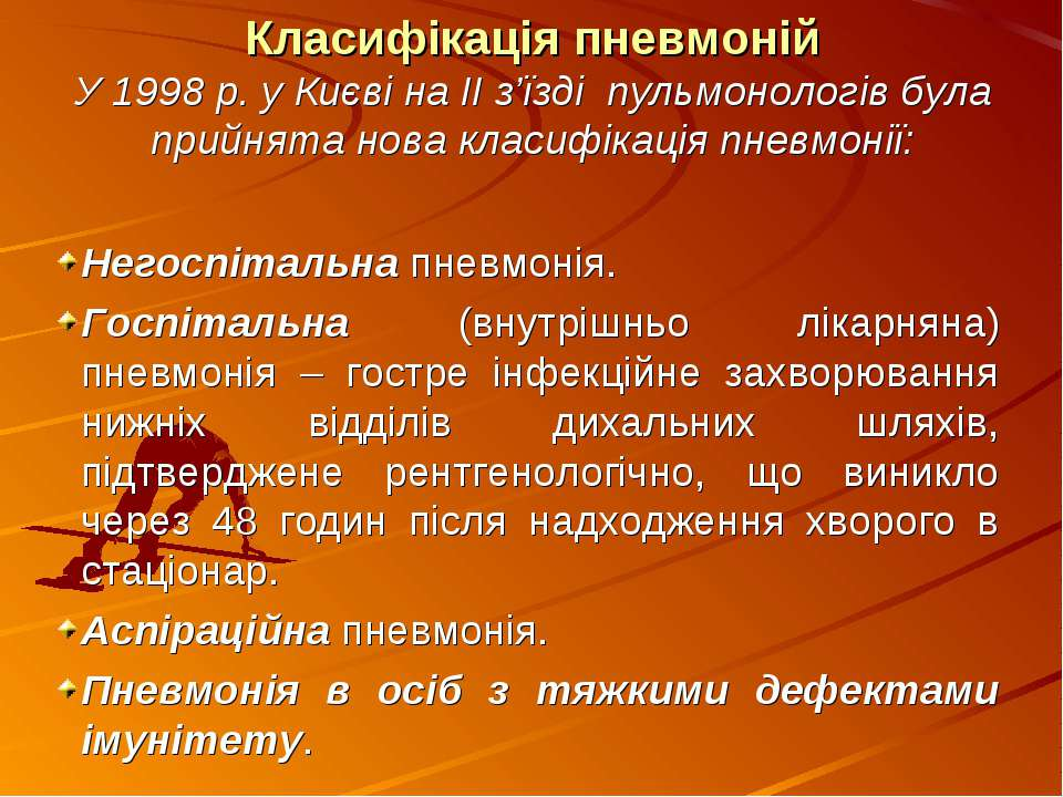 Класифікація пневмоній У 1998 р. у Києві на ІІ з'їзді пульмонологів була прий...