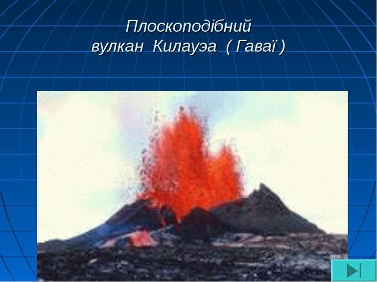 Плоскоподібний вулкан Килауэа ( Гаваї )