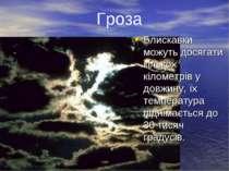 - Блискавки можуть досягати кількох кілометрів у довжину, їх температура підн...