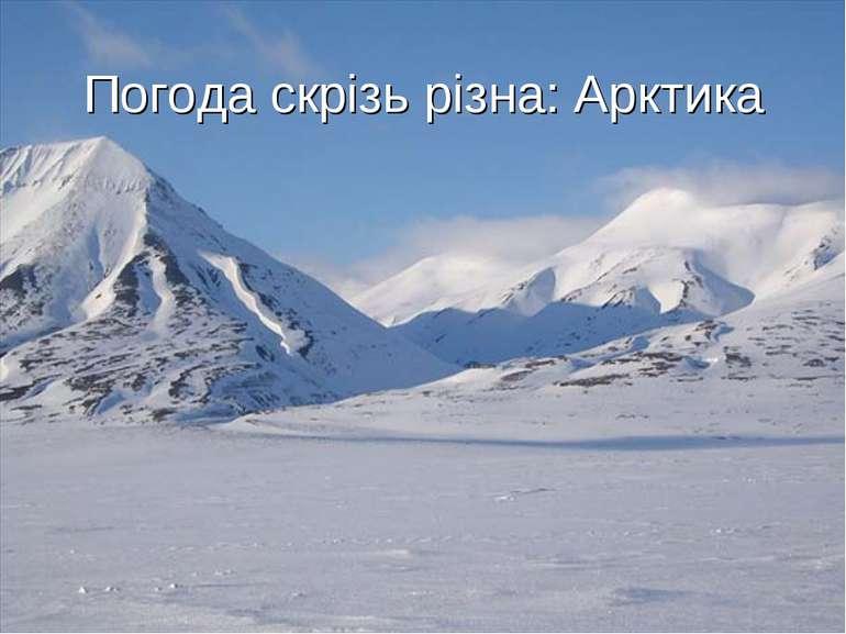 Погода скрізь різна: Арктика