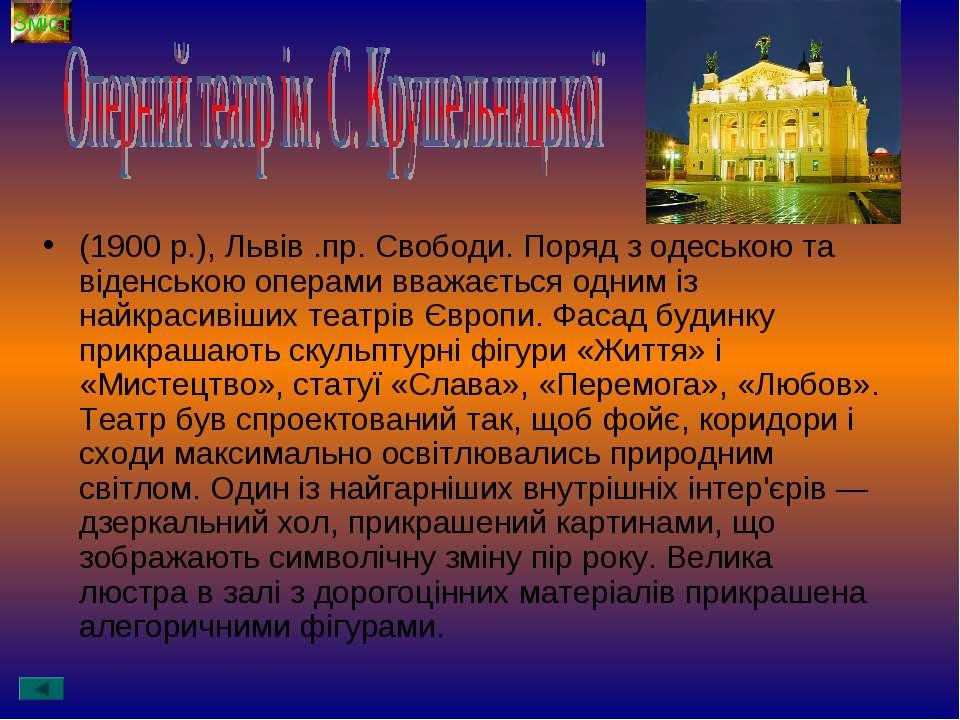 (1900 р.), Львів .пр. Свободи. Поряд з одеською та віденською операми вважаєт...