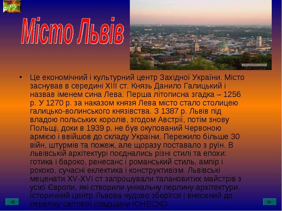 Це економічний і культурний центр Західної України. Місто заснував в середині...