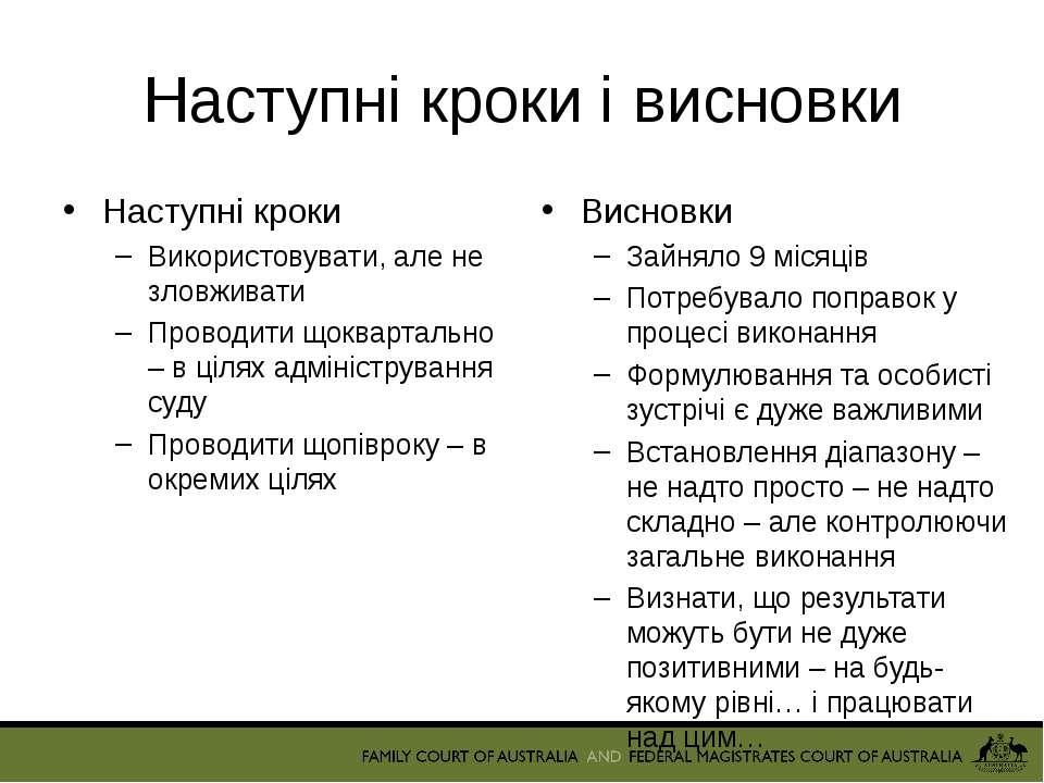 Наступні кроки і висновки Наступні кроки Використовувати, але не зловживати П...
