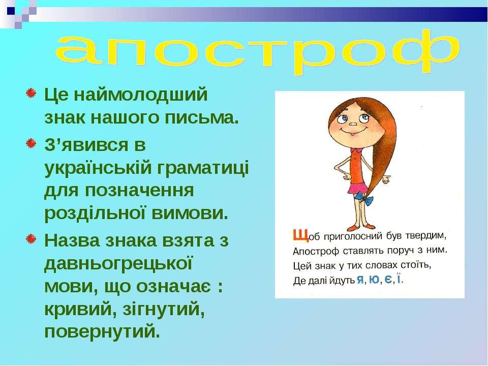 Це наймолодший знак нашого письма. З'явився в українській граматиці для позна...