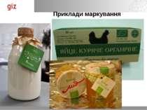 Приклади маркування *