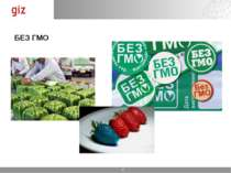 БЕЗ ГМО *