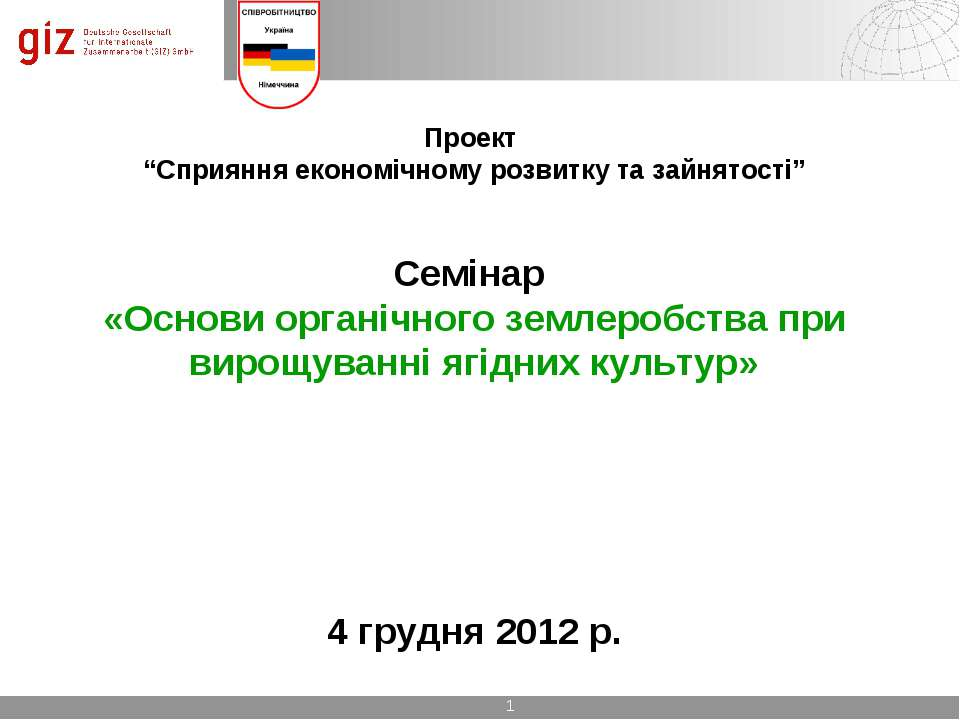 """Проект """"Сприяння економічному розвитку та зайнятості"""" Семінар «Основи органіч..."""
