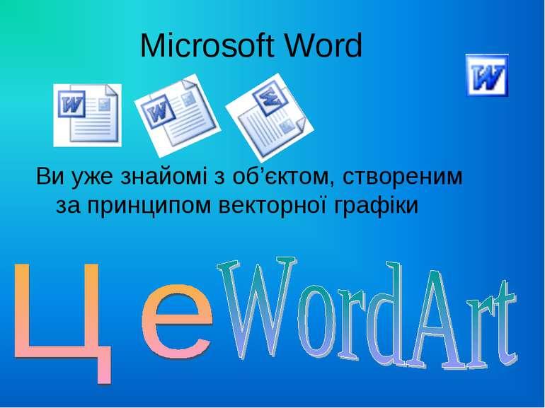 Microsoft Word Ви уже знайомі з об'єктом, створеним за принципом векторної гр...