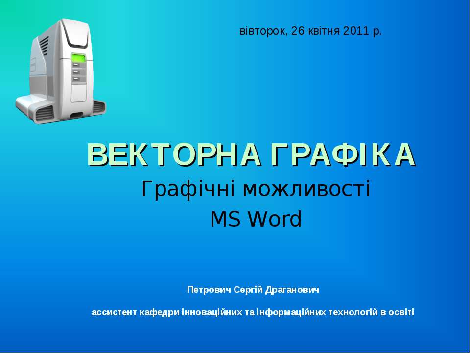 ВЕКТОРНА ГРАФІКА Графічні можливості MS Word вівторок, 26 квітня 2011 р. Петр...