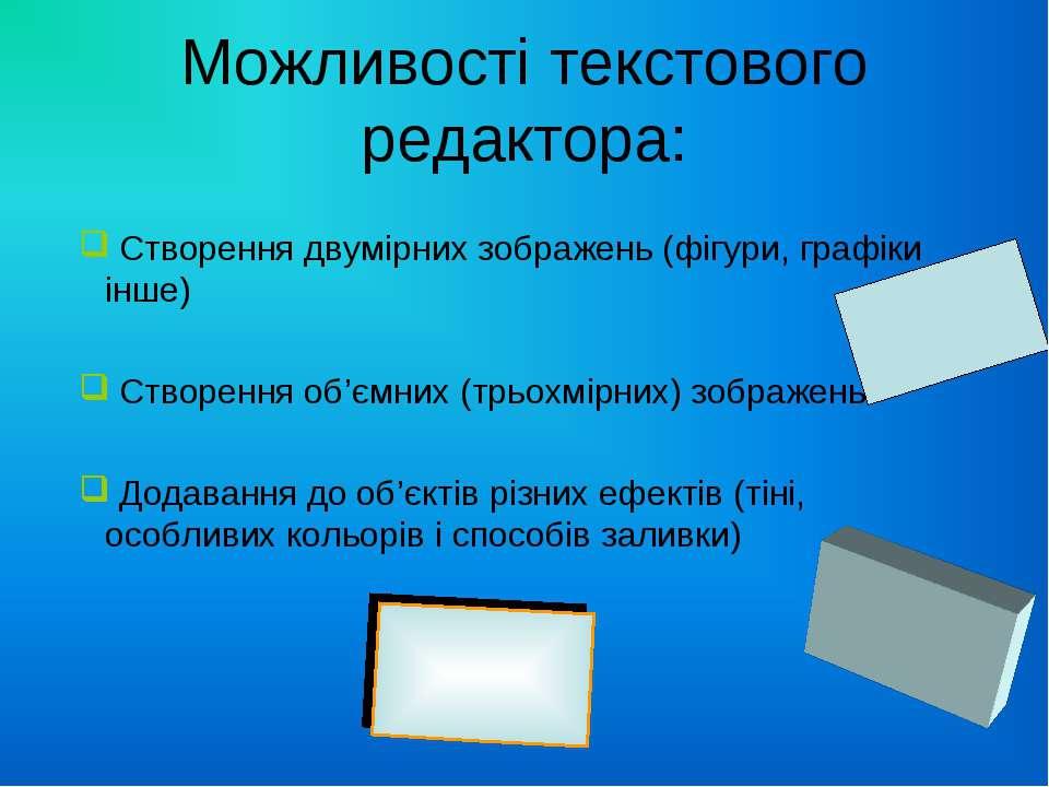 Можливості текстового редактора: Створення двумірних зображень (фігури, графі...