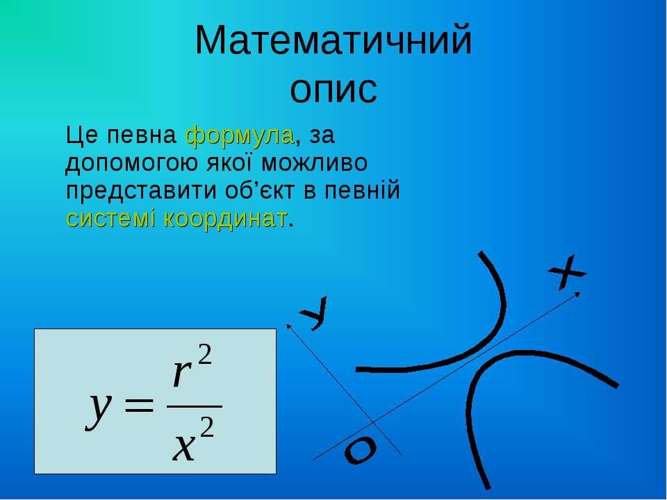 Математичний опис Це певна формула, за допомогою якої можливо представити об'...