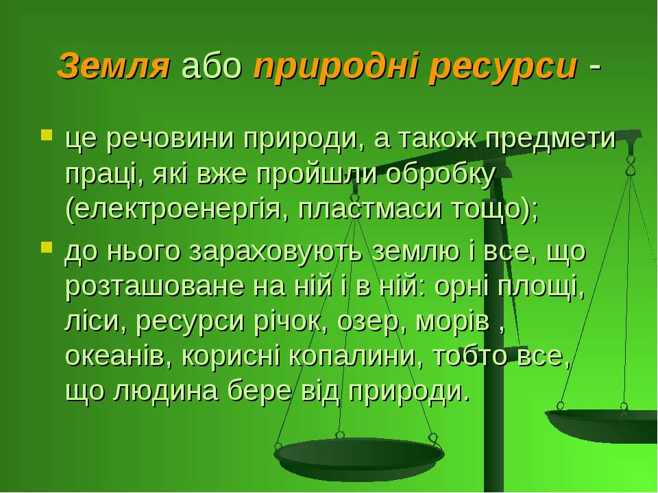 Земля або природні ресурси - це речовини природи, а також предмети праці, які...
