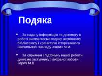 Перечинський професійний ліцей Знатоки історії Подяка За надану інформацію та...