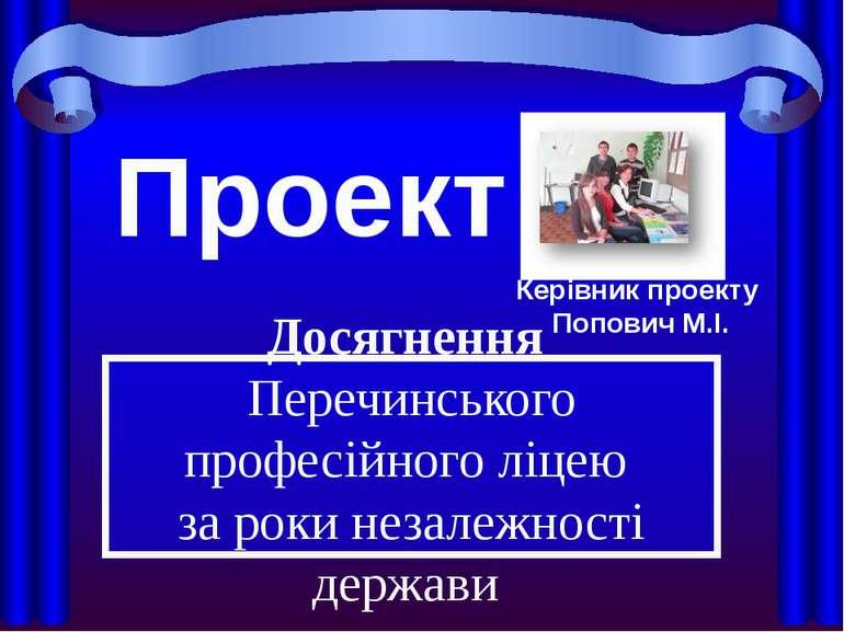 Досягнення Перечинського професійного ліцею за роки незалежності держави Прое...
