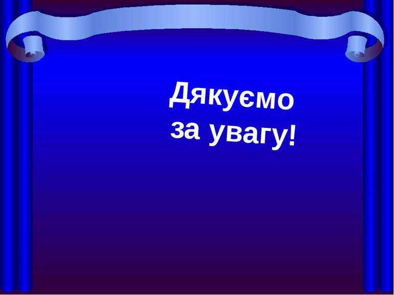 Перечинський професійний ліцей Знатоки історії Дякуємо за увагу!
